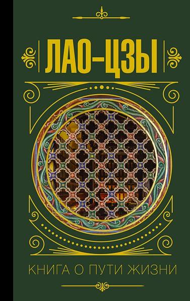 Книга о пути жизни Артикул: 84460 АСТ Лао-цзы