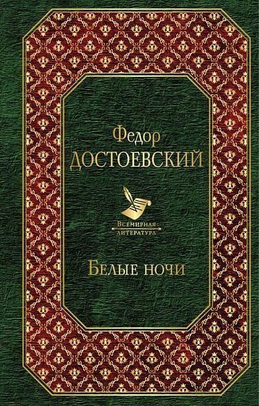 Белые ночи. Артикул: 49352 Эксмо Достоевский Ф.М.