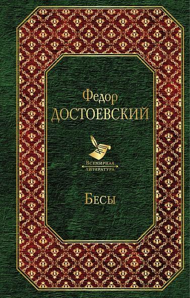 Бесы. Артикул: 22870 Эксмо Достоевский Ф.М.