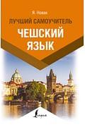 Чешский язык. Лучший самоучитель Артикул: 85360 АСТ Новак Я.