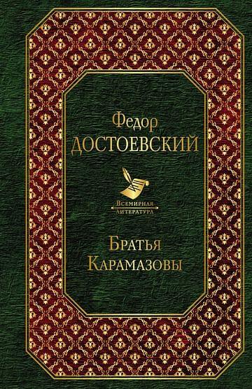 Братья Карамазовы. Артикул: 22871 Эксмо Достоевский Ф.М.