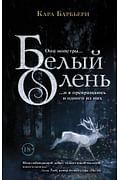 Белый олень Артикул: 86224 Эксмо Барбьери К.