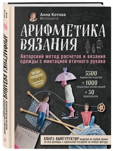Арифметика вязания. Авторский метод расчетов и вязания одежды с имитацией втачного рукава. Артикул: 69905 Эксмо Котова А.И.