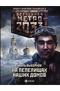 Метро 2033: На пепелищах наших домов Артикул: 86387 АСТ Выборнов Н.Э.