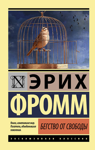 Бегство от свободы Артикул: 13738 АСТ Фромм Э.