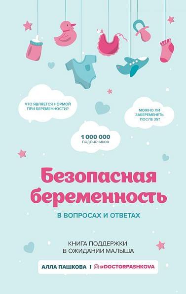 Безопасная беременность в вопросах и ответах Артикул: 87057 Эксмо Пашкова А.В.