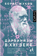 Дарвинизм в XXI веке Артикул: 87382 АСТ Жуков Б.Б.