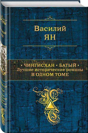 Чингисхан. Батый. Лучшие исторические романы в одном томе. Артикул: 63252 Эксмо Ян В.Г.