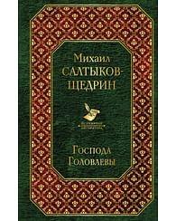 Господа Головлевы. Артикул: 69137 Эксмо Салтыков-Щедрин М.Е.