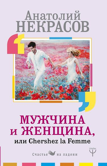 Мужчина и Женщина, или Cherchez La Femme Артикул: 40434 АСТ Некрасов А.А.