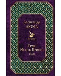 Граф Монте-Кристо (комплект из 2 книг). Артикул: 65885 Эксмо Дюма А.