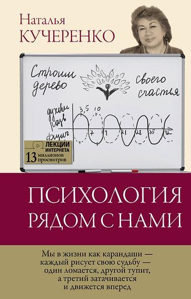 Психология рядом с нами Артикул: 47640 АСТ Кучеренко Н.Л.
