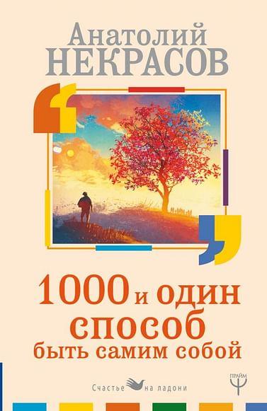 1000 и один способ быть самим собой Артикул: 51069 АСТ Некрасов А.А.