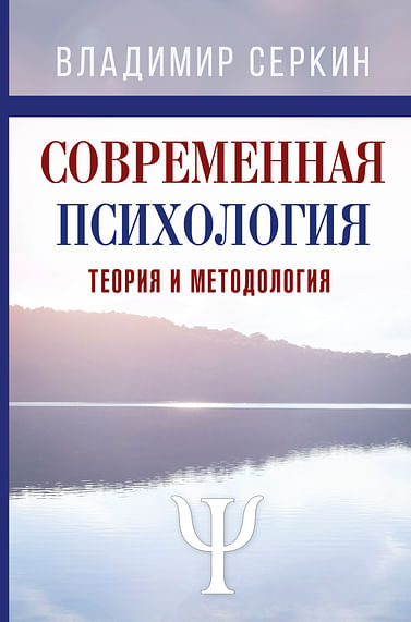 Современная психология. Теория и методология Артикул: 59071 АСТ Серкин В.П.