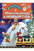 Приключения в Новый Год Артикул: 89367 АСТ Дмитриева В.Г.