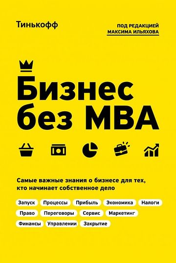 Бизнес без MBA. Под редакцией Максима Ильяхова Артикул: 60423 Эксмо Тиньков О.Ю., Ильяхо