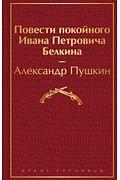Повести покойного Ивана Петровича Белкина Артикул: 89665 Эксмо Пушкин А.С.