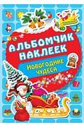 Новогодние чудеса Артикул: 89817 АСТ Дмитриева В.Г.