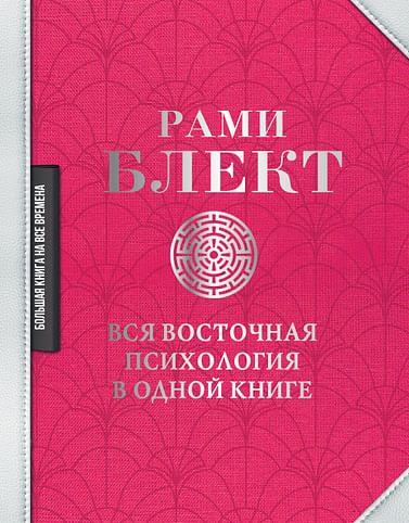 Вся восточная психология в одной книге Артикул: 89820 АСТ Блект Рами