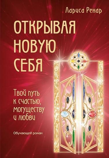 Открывая новую себя. Твой путь к счастью, могуществу и любви Артикул: 1250 Эксмо Ренар Л.