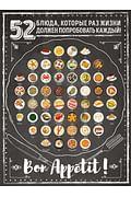 Плакат со скретч-слоем. 52 блюда, которые раз в жизни должен попробовать каждый! Артикул: 89930 Эксмо