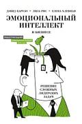Эмоциональный интеллект в бизнесе: решение сложных лидерских задач Артикул: 89948 Питер Издательский дом Карузо Д. , Рис Л. ,