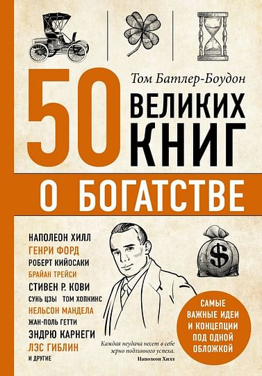 50 великих книг о богатстве Артикул: 90022 Эксмо Батлер-Боудон Т.