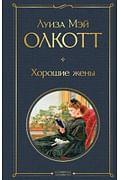 Хорошие жены Артикул: 90160 Эксмо Олкотт Л.