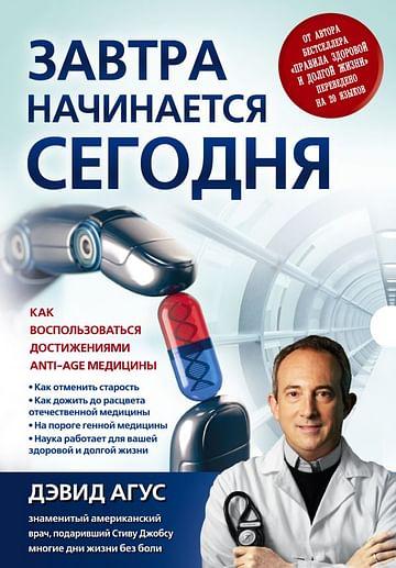 Завтра начинается сегодня. Как воспользоваться достижениями anti-age медицины. Артикул: 19841 Эксмо Агус Д.