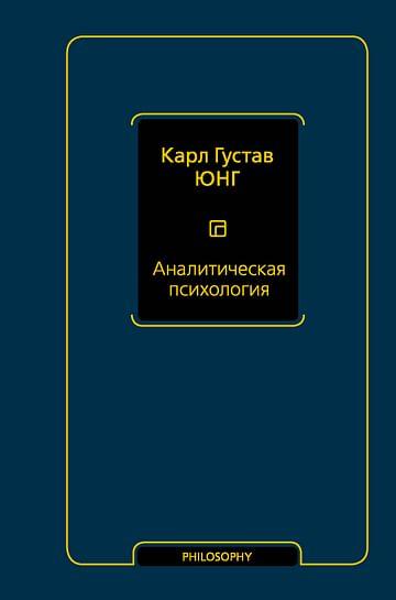 Аналитическая психология Артикул: 90780 АСТ
