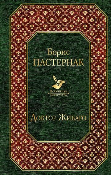 Доктор Живаго (новый дизайн). Артикул: 1725 Эксмо Пастернак Б.Л.