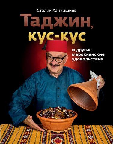Таджин, кус-кус и другие марокканские удовольствия Артикул: 48748 АСТ Ханкишиев С.