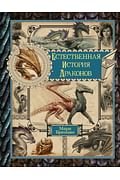 Естественная история драконов. Омнибус Артикул: 91321 АСТ Бреннан М.
