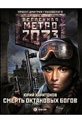 Метро 2033: Смерть октановых богов Артикул: 91324 АСТ Харитонов Ю.В.
