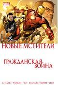 Гражданская война. Новые Мстители Артикул: 91693 Эксмо Бендис Б.