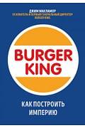 Burger King. Как построить империю Артикул: 91731 Эксмо МакЛамор Д.