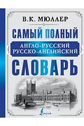 Самый полный англо-русский русско-английский словарь Артикул: 91988 АСТ Мюллер В.К.