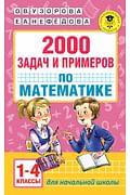 2000 задач и примеров по математике. 1-4 классы Артикул: 12604 АСТ Узорова О.В.