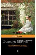 Таинственный сад Артикул: 92210 Эксмо Бернетт Ф.