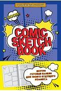 Comic Sketchbook: Создай свою историю Артикул: 92390 Эксмо