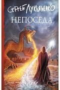 Непоседа Артикул: 92551 АСТ Лукьяненко С.В.
