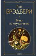Вино из одуванчиков Артикул: 92629 Эксмо Брэдбери Р.
