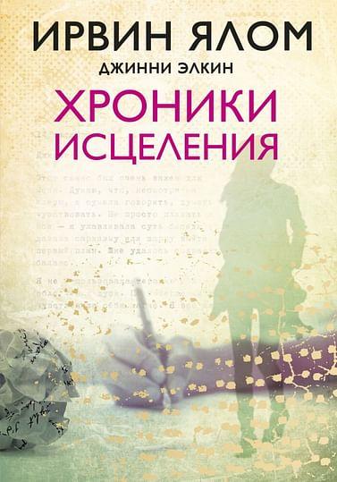 Хроники исцеления Артикул: 92634 Эксмо Ялом И., Элкин Д.