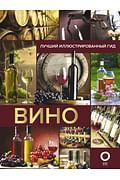 Вино. Лучший иллюстрированный гид Артикул: 92976 АСТ Шпаковский М.М.