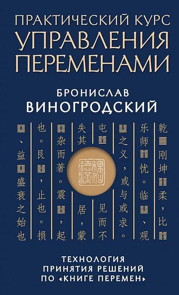 Практический курс управления переменами. Технология принятия решений по «Книге перемен» Артикул: 1178 Эксмо Виногродский Б.Б.