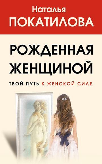 Рожденная женщиной. Твой путь к женской силе Артикул: 93817 АСТ Покатилова Н.А.