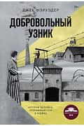 Добровольный узник. История человека, отправившегося в Аушвиц Артикул: 94946 Эксмо Джек Фэруэдер