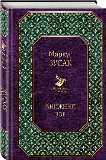 Книжный вор. Артикул: 15595 Эксмо Зусак М.