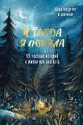И тогда я поняла. 95 честных историй о жизни как она есть Артикул: 95039 Эксмо Пахтусова Д.А.