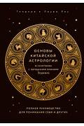 Основы китайской астрологии в сочетании с западными знаками Зодиака. Полное руководство для понимани Артикул: 95518 Эксмо Лау Т., Лау Л.